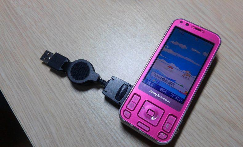 W61Sスペクトラムピンク