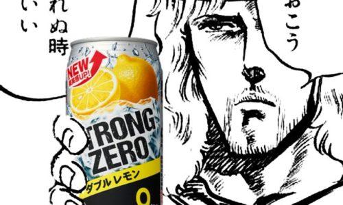 ストロングゼロ9%